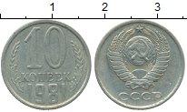 Изображение Дешевые монеты Россия 10 копеек 1981 Медно-никель XF