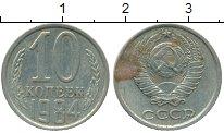 Изображение Дешевые монеты Россия 10 копеек 1984 Медно-никель XF