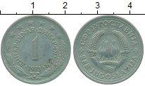 Изображение Дешевые монеты Югославия 1 динар 1973 Медно-никель VF
