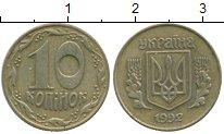 Изображение Дешевые монеты Украина 10 копеек 1992 Латунь VF