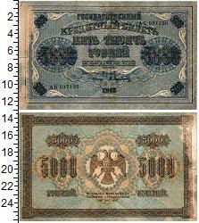 Изображение Банкноты Гражданская война 5000 рублей 1918  VF