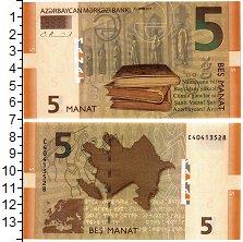 Изображение Банкноты Азербайджан 5 манат 2017  UNC