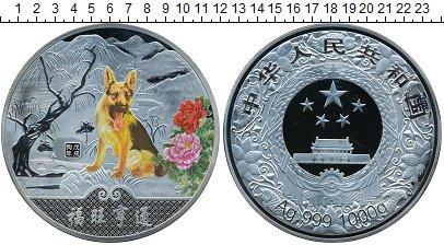 Изображение Монеты Китай Год Собаки 2018 Медно-никель Proof