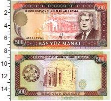 Изображение Банкноты Туркменистан 500 манат 1995  UNC