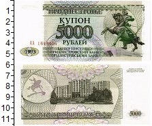 Изображение Банкноты Приднестровье 5000 рублей 1993  UNC /