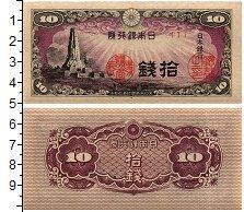 Изображение Банкноты Азия Япония 10 сен 1944  UNC