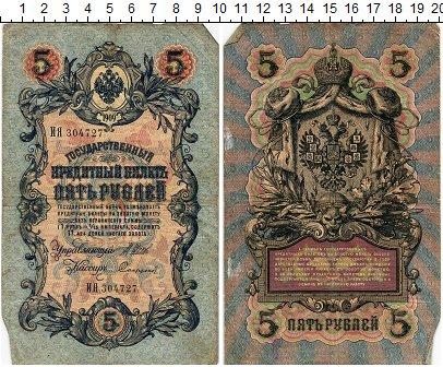 Изображение Банкноты 1894 – 1917 Николай II 5 рублей 1909  XF-