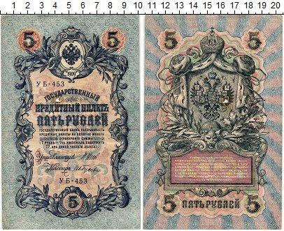Изображение Банкноты 1894 – 1917 Николай II 5 рублей 1909  XF Шипов-Гусев (Советск