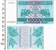 Изображение Банкноты Грузия 150000 купонов 1994  UNC