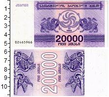 Изображение Банкноты СНГ Грузия 20000 лари 1993  UNC