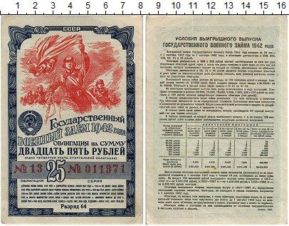 Изображение Банкноты СССР 25 рублей 1942  UNC-
