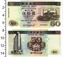 Изображение Банкноты Китай Макао 50 патак 1997  UNC