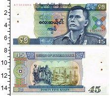 Изображение Банкноты Бирма 45 кьят 0  XF