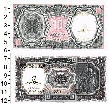 Продать Банкноты Египет 10 пиастр 1971