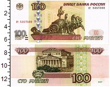 Изображение Банкноты Россия 100 рублей 1997  UNC-