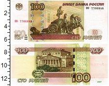 Изображение Банкноты Россия 100 рублей 1997  UNC Модификация 2004 г.