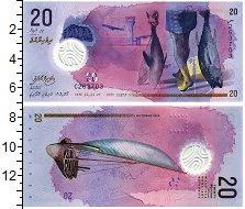 Изображение Банкноты Мальдивы 20 руфий 2015  UNC