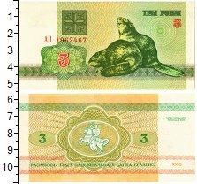 Изображение Банкноты Беларусь 3 рубля 1992  UNC