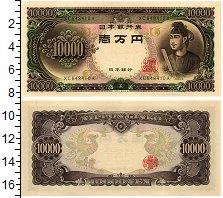 Изображение Банкноты Япония 10000 йен 1958  UNC Шотоку Тайши