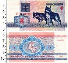 Изображение Банкноты Беларусь 5 рублей 1992  UNC Два волка
