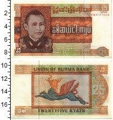 Изображение Банкноты Бирма 25 кьят 0  UNC-