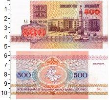 Изображение Банкноты Беларусь 500 рублей 1992  UNC