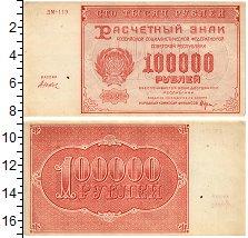 Изображение Банкноты РСФСР 100000 рублей 1921  UNC-
