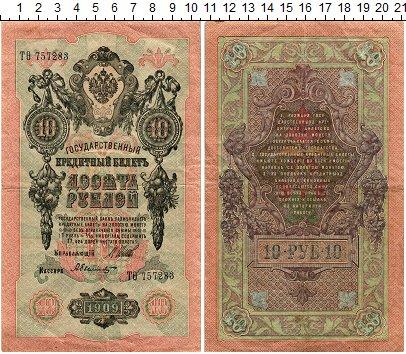 Изображение Банкноты 1894 – 1917 Николай II 10 рублей 1909  XF- Шипов-Былинский (Сов