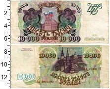 Изображение Банкноты Россия 10000 рублей 1993  VF