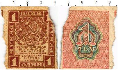 Изображение Банкноты Россия РСФСР 1 рубль 1919  VF