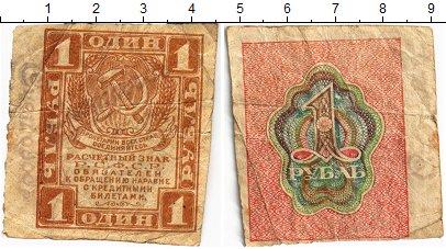Изображение Банкноты РСФСР 1 рубль 1919  XF-