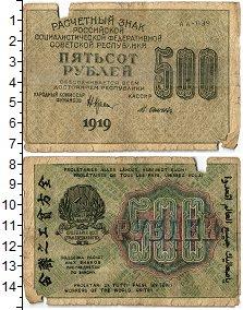 Изображение Банкноты РСФСР 500 рублей 1919  VF+