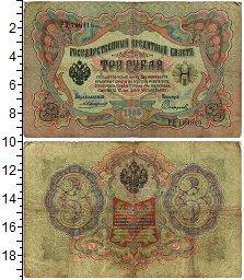 Изображение Банкноты 1894 – 1917 Николай II 3 рубля 1905  VF+