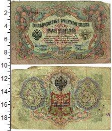 Изображение Банкноты 1894 – 1917 Николай II 3 рубля 1905  VF+ Коншин-Родионов