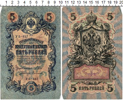 Изображение Банкноты 1894 – 1917 Николай II 5 рублей 1909  XF Шипов-Сафронов (Сове