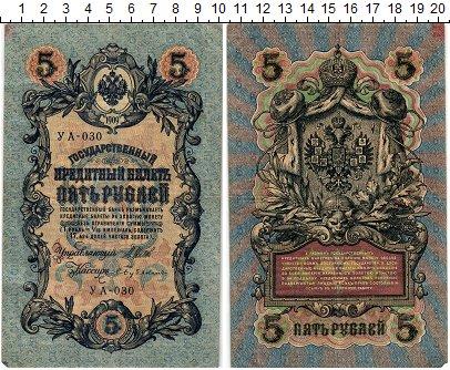 Изображение Банкноты 1894 – 1917 Николай II 5 рублей 1909  XF