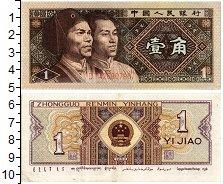 Изображение Банкноты Китай 1 джао 1980  XF
