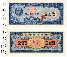 Изображение Банкноты Северная Корея 50 вон 1959  UNC