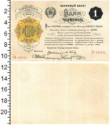 Изображение Банкноты Россия РСФСР 1 червонец 1922  XF+
