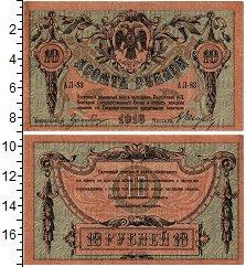 Изображение Банкноты Гражданская война 10 рублей 1918  XF+