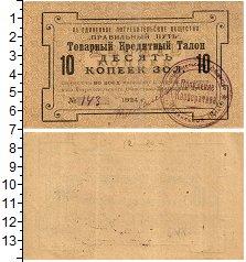 Изображение Банкноты Гражданская война 10 копеек 1924  XF