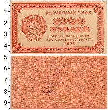 Изображение Банкноты РСФСР 1000 рублей 1921  XF-
