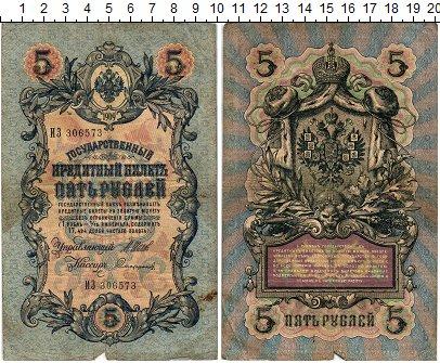 Изображение Банкноты 1894 – 1917 Николай II 5 рублей 1909  VF+