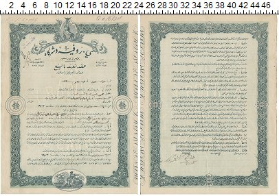 Изображение Банкноты Египет Облигация 1924  XF