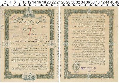 Продать Банкноты Египет Облигация 1925