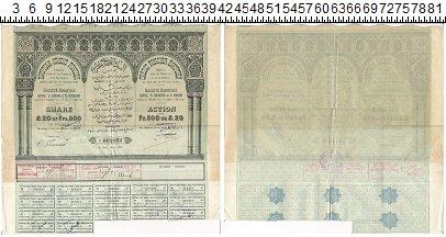 Продать Банкноты Египет 20 фунтов 1905