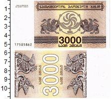 Изображение Банкноты Грузия 3000 купонов 1993  UNC