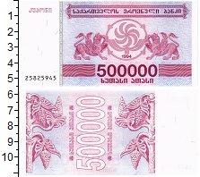 Изображение Банкноты Грузия 500000 купонов 1994  UNC
