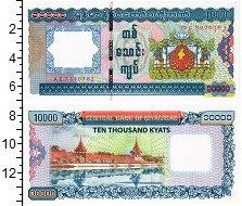 Изображение Банкноты Мьянма 10000 кьят 2012  UNC