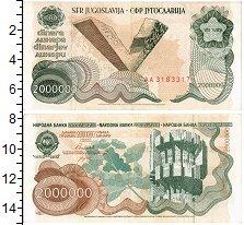 Изображение Банкноты Европа Югославия 200000 динар 1989  XF-